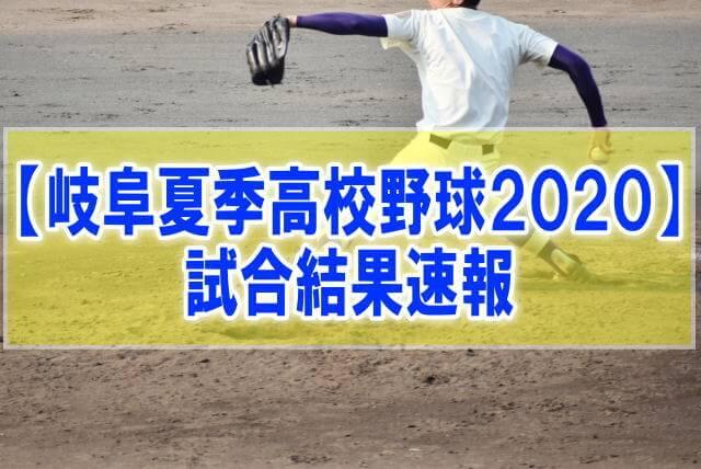 【結果速報】岐阜県夏季高校野球大会2020 組み合わせ、優勝校、試合日程、順位