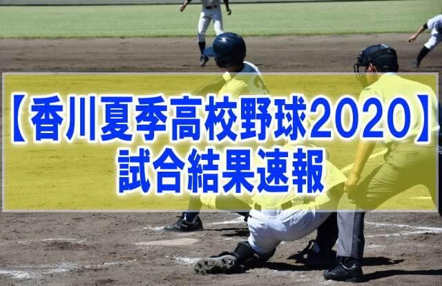 【結果速報】香川県夏季高校野球大会2020 組み合わせ、優勝校、試合日程、順位