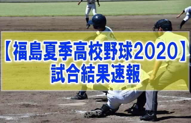 【結果速報】福島県夏季高校野球大会2020 組み合わせ、優勝校、試合日程、順位