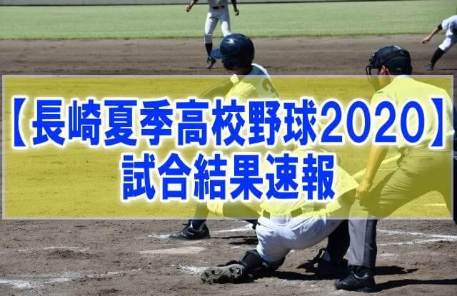 【結果速報】長崎県夏季高校野球大会2020 組み合わせ、優勝校、試合日程、順位