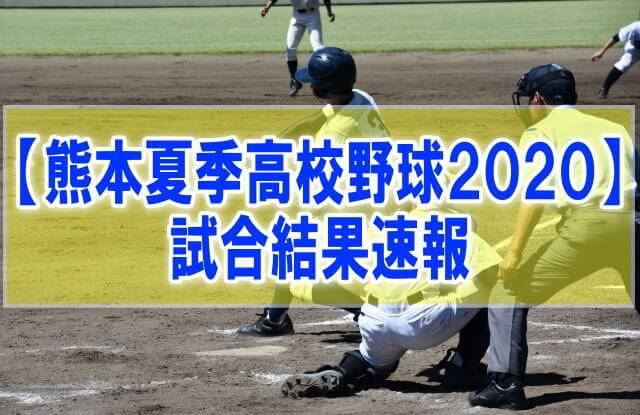 【結果速報】熊本県夏季高校野球大会2020 組み合わせ、優勝校、試合日程、順位