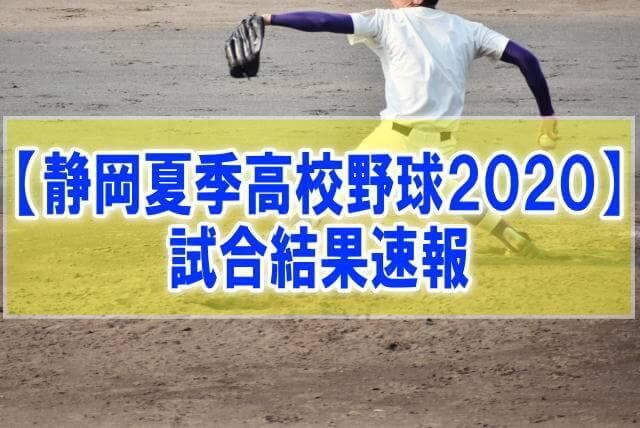 【結果速報】静岡県夏季高校野球大会2020 組み合わせ、優勝校、試合日程、順位