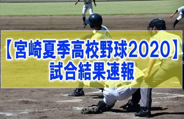 【宮崎県夏季高校野球大会2020結果速報】組み合わせ、優勝校、試合日程、順位