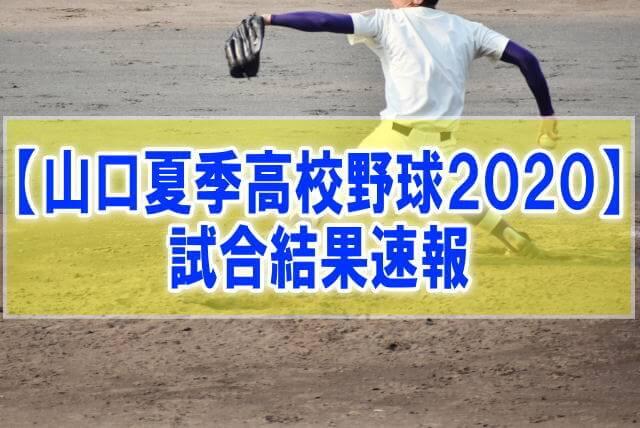 【結果速報】山口県夏季高校野球大会2020 組み合わせ、優勝校、試合日程、順位