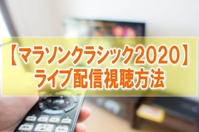 【マラソンクラシック女子ゴルフ2020】ライブ配信のWOWOWとテレビ地上波放送日程