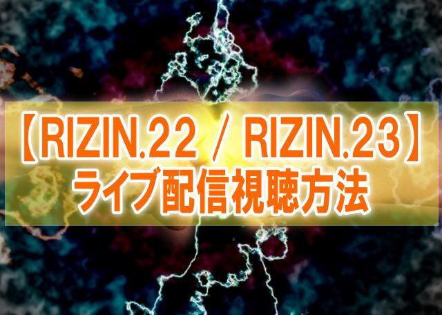 【RIZINライジン22/23】ライブ配信のスカパーとテレビ地上波放送日程